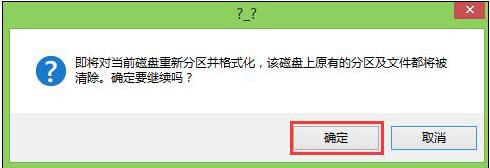 大白菜u盘装系统常见问题6