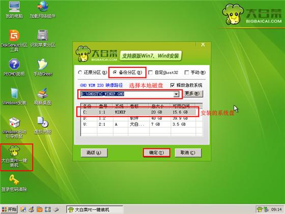 大白菜u盘装系统常见问题9