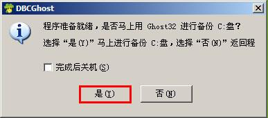 大白菜u盘装系统常见问题10