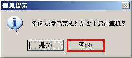大白菜u盘装系统常见问题12