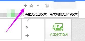 双核浏览器怎么设置兼容模式