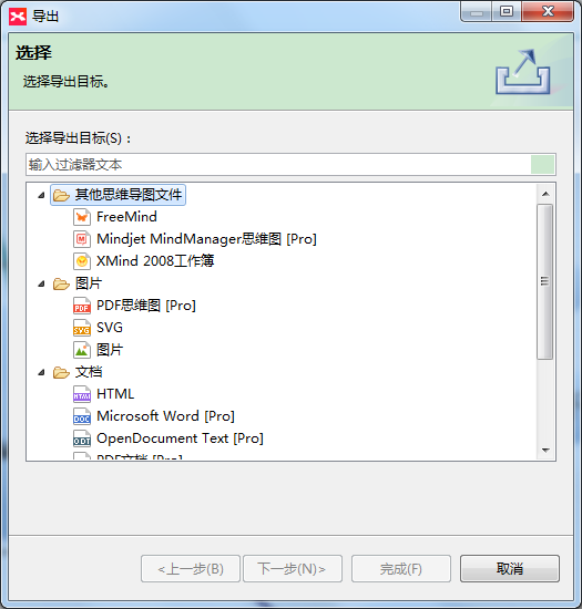 Xmind破解版