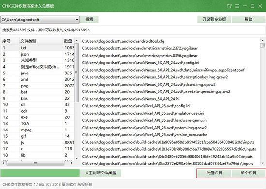 CHK文件恢复专家永久免费版