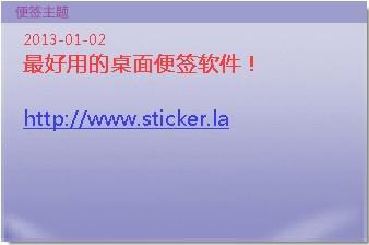 Sticker桌面便签官方