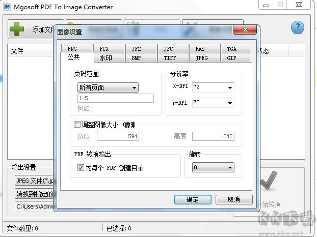 PDF转JPG转换器免费版
