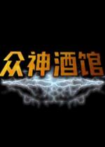 众神酒馆(Roguelike游戏) v0.7.02中文免安装版