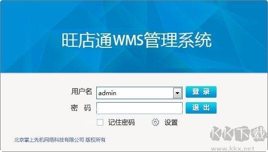 旺店通WMS管理系统