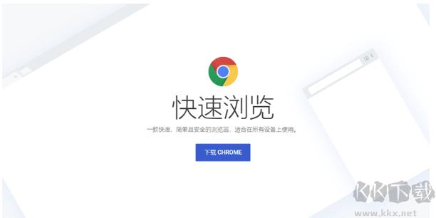 谷歌双核浏览器