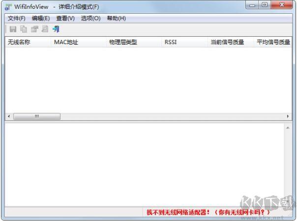WIFI检测工具(WifiInfoView)
