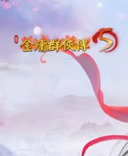 金庸群侠传5最新整合版