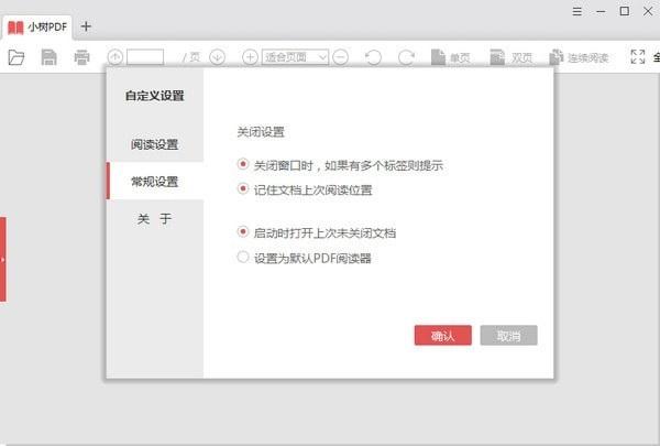小树PDF阅读器