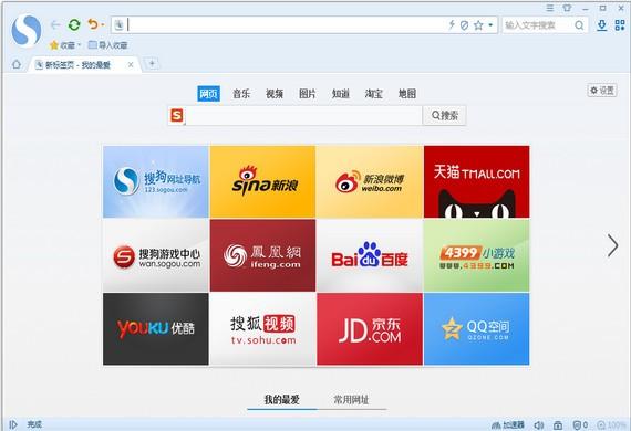 搜狗浏览器2021官方下载