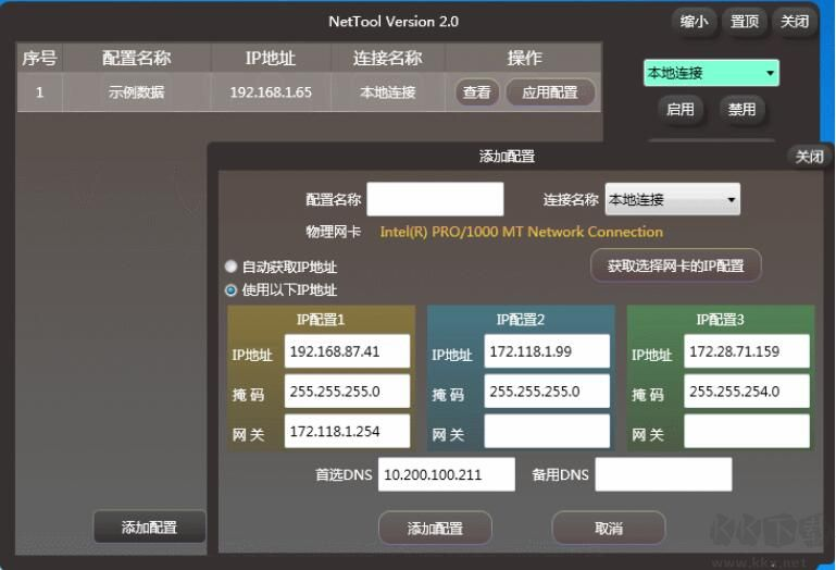 NetTool IP配置工具