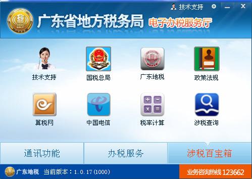 广东地税局网上办税大厅客户端截图