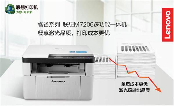 联想打印机驱动下载