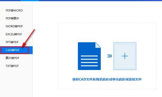 转转大师(PDF转换器)