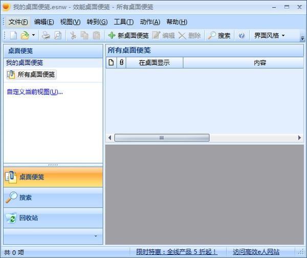 桌面便签软件下载