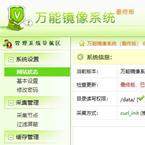 万能镜像系统(网站镜像采集工具) v7.11 绿色版