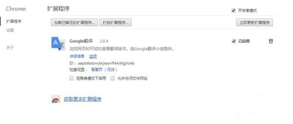 Google翻译插件下载