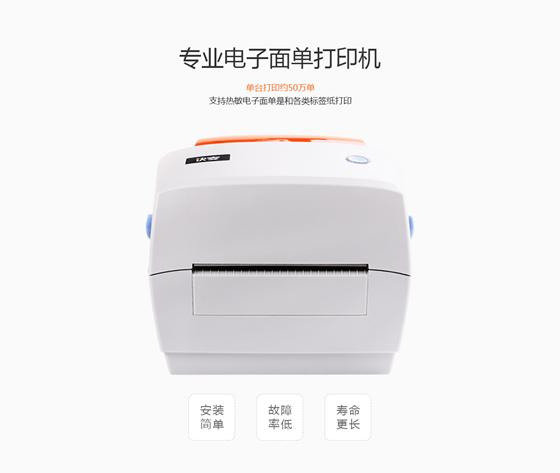 快麦打印机驱动下载