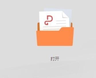 金山PDF(PDF编辑转换工具)