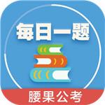 腰果公考APP v4.15.3安卓最新版