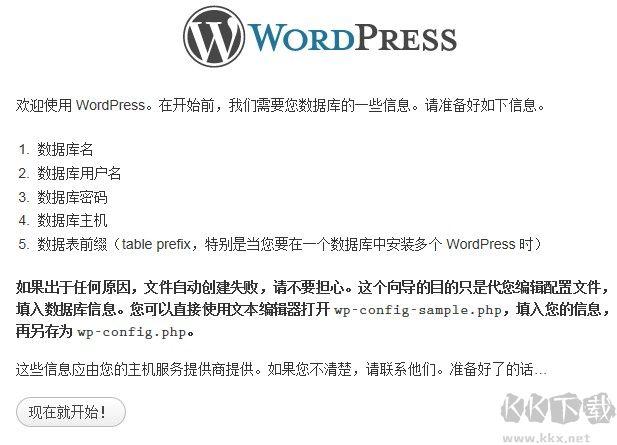 WordPress(博客内容发布平台CMS)