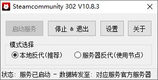 steam错误代码118修复工具(steamcommunity302) v10.8.5绿色版