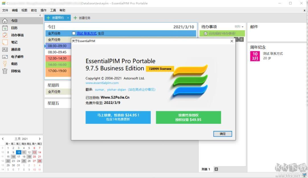 个人信息管理系统(EssentialPIM Pro)