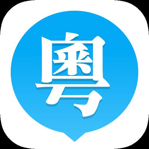 粤语普通互译发音工具 v2021 绿色免安装版