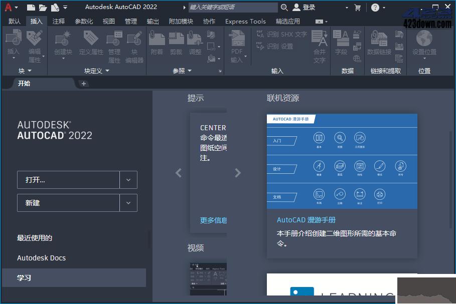 AutoCAD2022简体中文版