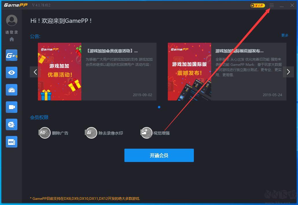 游戏加加怎么改中文?游戏加加设置中文的方法