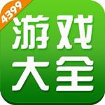 4399游戏店 v5.8.0.39 安卓官方版