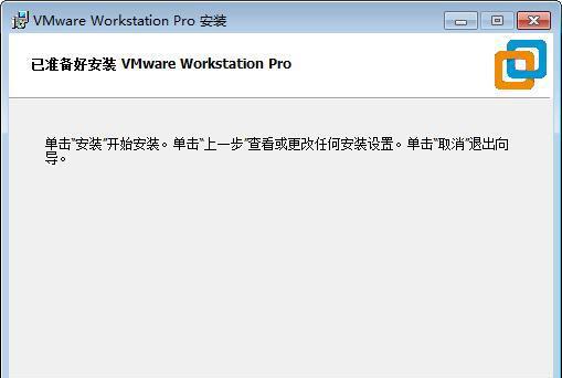 VMware虚拟机破解版