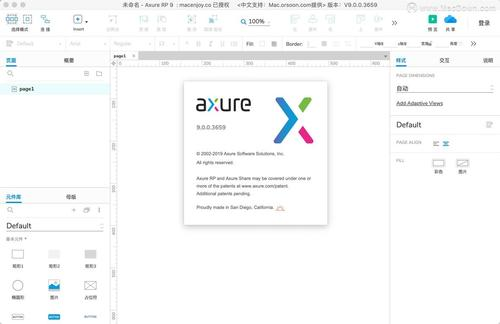 Axure RP下载