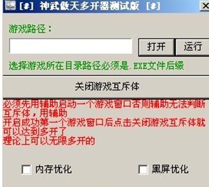 神武游戏多开软件下载