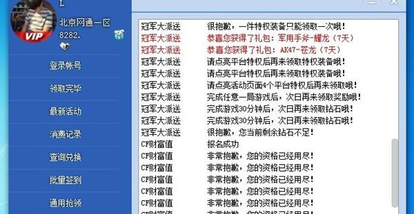 CF一键领取助手 v2.8电脑版