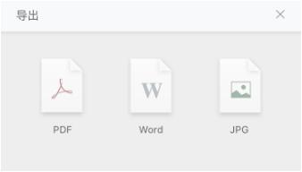 石墨文档官方电脑版怎么导出表格