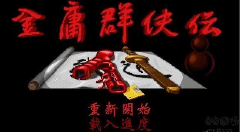 金庸群侠传1  DOS原版