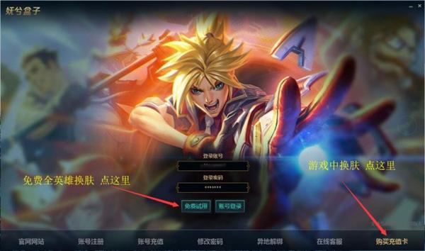 英雄联盟妩兮盒子(LOL换肤软件) 绿色无毒版