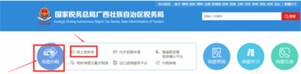 广西国税网上申报系统使用方法1