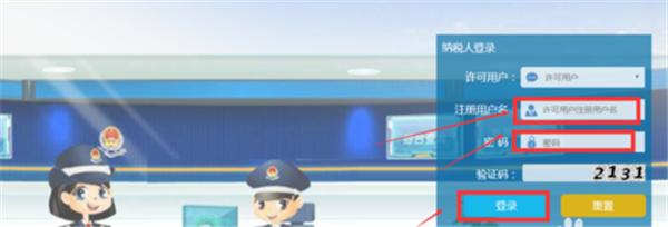 广西国税网上申报系统使用方法2