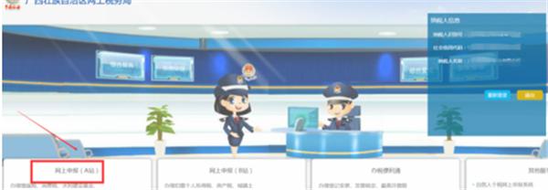 广西国税网上申报系统使用方法3