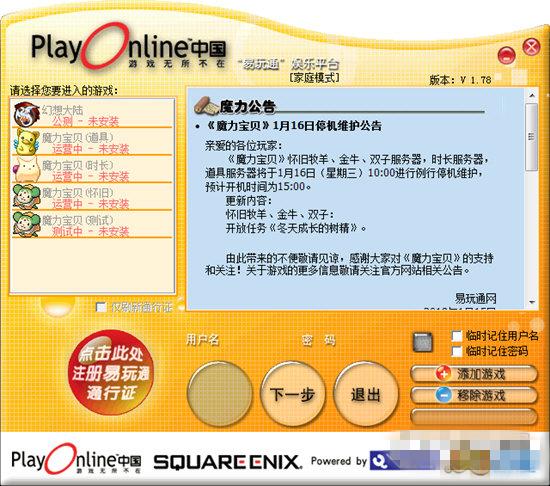 易玩通游戏客户端 v2021官网版