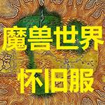 魔兽怀旧服常用插件大全 中文绿色版