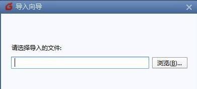 Foxmail网页版怎么导入联系人