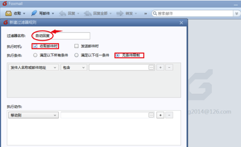 Foxmail网页版怎么设置自动回复