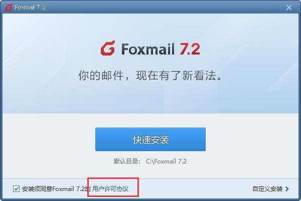 Foxmail网页版安装方法