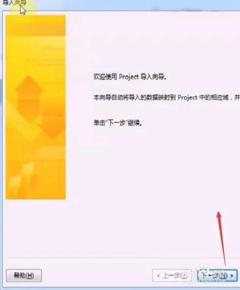 Project2013破解版使用说明3