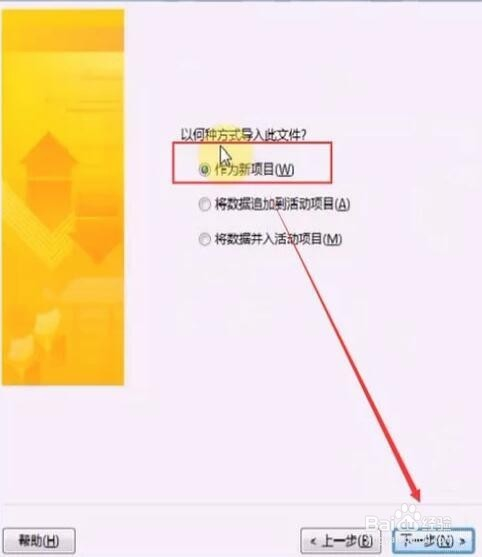 Project2013破解版使用说明5